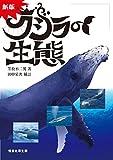 新版クジラの生態