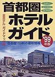 首都圏ホテルガイド―シティ ビジネス カプセル (1999年版)