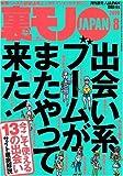 裏モノJAPAN (ジャパン) 2009年 08月号 [雑誌]