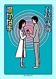 温かな手 (創元推理文庫)