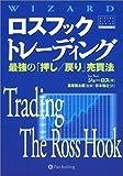 ロスフックトレーディング ― 最強の「押し/戻り」売買法 (ウィザードブックシリーズ)