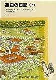 空白の日記〈上〉 (福音館文庫 ノンフィクション)