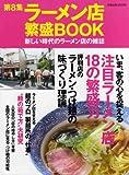 ラーメン店繁盛BOOK 第8集―新しい時代のラーメン店の雑誌