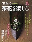 四季の茶花を楽しむ (春)