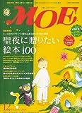 MOE (モエ) 2006年 12月号 [雑誌]