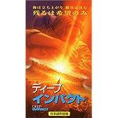 ディープインパクト【日本語吹替版】 [VHS]
