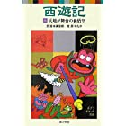 西遊記〈3〉天地が舞台の孫悟空 (ポプラポケット文庫)