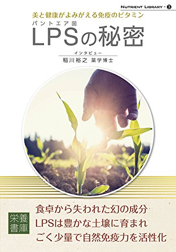 Nutrient Library-3 パントエア菌LPSの秘密