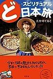 ど・スピリチュアル日本旅 -