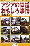 アジアの鉄道おもしろ事情