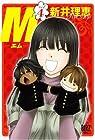 M-エム- 第4巻