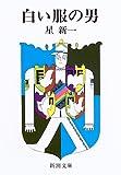 白い服の男 (新潮文庫) -
