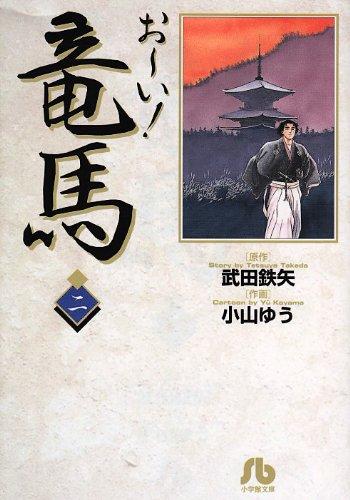 武田鉄矢・小山ゆう『お~い!竜馬』(2巻)
