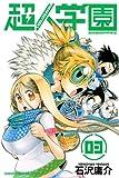 超人学園(3) (少年マガジンコミックス)