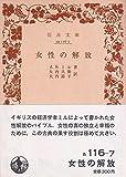 女性の解放 (岩波文庫 白 116-7)