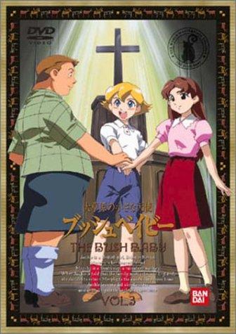 大草原の小さな天使 ブッシュベイビー(3) [DVD]