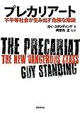 「プレカリアート: 不平等社会が生み出す危険な階級」販売ページヘ