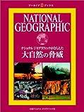 ナショナルジオグラフィックがとらえた大自然の脅威 (アーカイブ・ブックス)