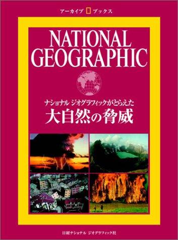 ナショナル ジオグラフィック アーカイブ・ブックス 大自然の脅威