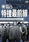 特捜最前線 BEST SELECTION VOL.2[DVD]