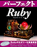�ѡ��ե�����Ruby (PERFECT SERIES 6)