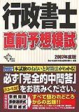 行政書士 直前予想模試〈2007年度版〉 (DAI-Xの資格書)