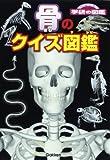 骨のクイズ図鑑 (学研の図鑑)