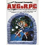 チャレンジ!!パソコンアドベンチャーゲーム&ロールプレイングゲーム―パソコンゲームの楽しさを伝える本 (SUPER soft BOOKS)