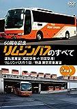 リムジンバスのすべて 運転席展望(成田空港⇒羽田空港)/リムジンバスの1日/特選 東...[DVD]