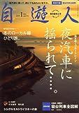 自遊人 2009年 01月号 [雑誌]
