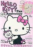 HELLO KITTY Fan 40th Anniversar (ハローキティファン) 2014年 07月号 [雑誌]
