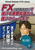 DVD FX(外国為替証拠金取引)で儲ける基礎知識から儲けのルールまで