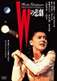 Wの悲劇 角川映画 THE BEST [DVD]