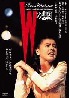 Wの悲劇 デジタル・リマスター版 [DVD]
