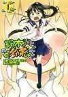 鈴木さんの鈴木くん(1) (ヤングガンガンコミックス)