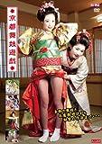 三橋ひより・早乙女らぶ 京都舞妓遊戯 [DVD]