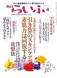 毎日ライフ 2007年 04月号 [雑誌]
