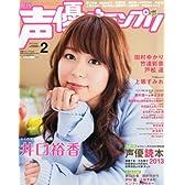 声優グランプリ 2013年 02月号 [雑誌]