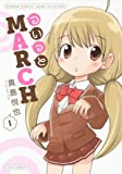 ついっとMARCH 1 (バンブーコミックス)