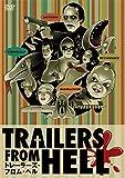 トレーラーズ・フロムヘル[DVD]
