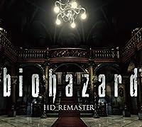 バイオハザード HDリマスター ((初回特典)『バイオハザード HDリマスター』特別映像ダウンロードコード 同梱)
