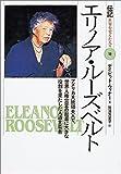 エリノア・ルーズベルト―アメリカ大統領夫人で、世界人権宣言の起草に大きな役割を果たした人道主義者 (伝記 世界を変えた人々)