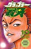 グラップラー刃牙 10 (少年チャンピオン・コミックス)