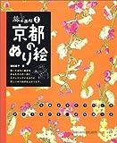 旅の画帖1 京都のぬり絵