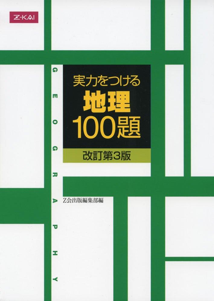 実力をつける地理100題
