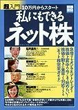 私にもできるネット株―超入門10万円からスタート (別冊宝島 (1031))