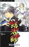 結界師 (5) (少年サンデーコミックス)