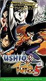 Ushio & Tora 5 [VHS]