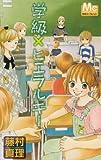 学級×ヒエラルキー (マーガレットコミックス)