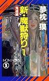サイコダイバー・シリーズ / 夢枕 獏 のシリーズ情報を見る